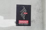 На «стене Щеткиной» появился призыв «Свободу Святославу Барановичу!»