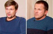 В Германии начато расследование в отношении агентов ГРУ Петрова и Боширова