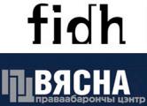 FIDH: Белорусские власти пытаются сохранить атмосферу страха