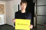 Президент Эстонии поддержала акцию #FreeSentsov
