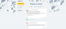 Яндекс.Район заработал в Минске