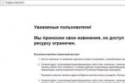 Livejournal раскрыл детали применения закона о досудебной блокировке