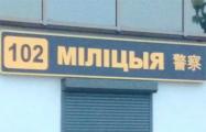 На могилевском вокзале появились надписи на китайском
