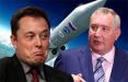 Космическая гонка: Рогозин против Маска