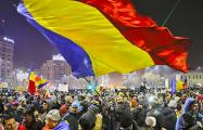 Румыния выходит на улицу