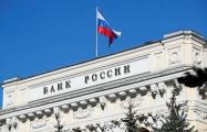 ЦБ РФ потерял на юанях $1,8 млрд за два дня