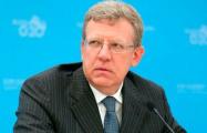 Кудрин: Российская экономика достигла дна