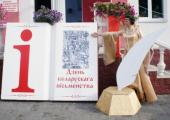 Беларусь святкуе Дзень беларускага пісьменства