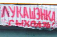 Жители Кричева призвали Лукашенко уйти