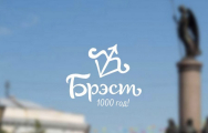 Фотофакт: В Бресте выбрали логотип к 1000-летию города