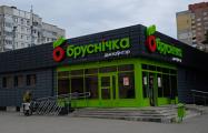 В Минске на месте «Еврооптов» появились магазины «Бруснiчка»