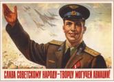 Российские ВВС возвращают советскую символику