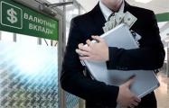Экс-чиновник: Получен инсайд, что валютные вклады белорусам могут выдать рублями