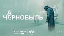Культавы серыял «Чарнобыль» з'явіцца ў беларускай агучцы