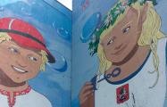 Фотофакт: Скандальное граффити «Минск-Москва» облили черной краской