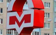 С понедельника меняется расписание движения минского метро