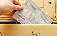 Могилевчанке, которой прислали жировку на 900 рублей, пересмотрели сумму в 22 раза