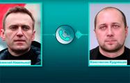 Сотрудник ФСБ Кудрявцев купил квартиру после отравления Навального