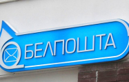 «На дворе IT-технологии, а белорусские спецслужбы ножницами вскрывают конверты»