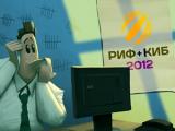 В Подмосковье пройдет конференция РИФ+КИБ