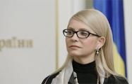 Экс-премьер Украины Юлия Тимошенко заболела COVID-19