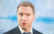 Российский вице-премьер: Не слышал о кредите для Беларуси в $2 миллиарда