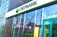 Россия может навсегда потерять «Сбербанк»