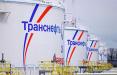 В первом квартале Беларусь покупает российской нефти меньше запланированного