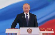 Путин в четвертый раз возглавил Россию