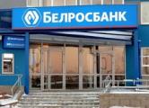 «Белросбанк» исчезнет в июле