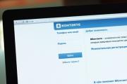 В работе «Вконтакте» произошел сбой