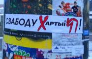 В центре Минска появились листовки в поддержку «Хартии-97»