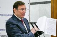 Луценко: Саакашвили получил от соратников Януковича $500 тысяч
