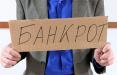«Коммерсантъ» о Беларуси: Можно прямо сказать, что режим имеет все шансы стать банкротом
