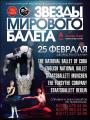 В Беларусь едет самый быстрый танцор в мире (Видео)