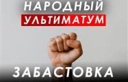Завтра — всеобщая забастовка!