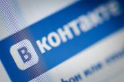 Названа причина сбоя в работе во «Вконтакте»
