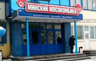 Кризис добрался до Минского мясокомбината?