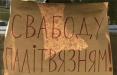 В Минске партизаны вышли на пикет к Стеле