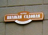 Могилевчане требуют вернуть улицам исторические названия