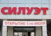 Предприниматели «Силуэта» негодуют: цены за аренду повышают в 2,5 раза