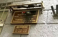 Во Львове консульство Беларуси облили черной краской