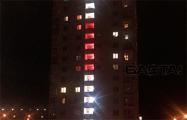 Многоэтажка в Малиновке присоединилась к световому флешмобу