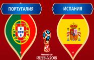 Испания и Португалия вышли в плей-офф ЧМ-2018