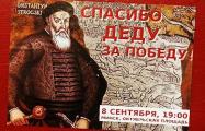 В Минске благодарят «деда за победу»