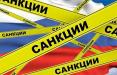 Кремлю больно: к чему приведут новые санкции Запада против РФ