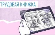 В Беларуси хотят ввести электронные трудовые книжки