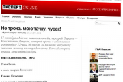 Роскомнадзор вынес предупреждение «Русскому репортеру»