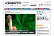 «КП» поверила вшуточную новость про смерть отмарихуаны