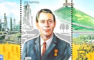 В Беларуси появится новая марка в честь Петра Машерова
